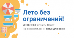 Провайдер Ланет объявил о старте акции Лето без ограничений
