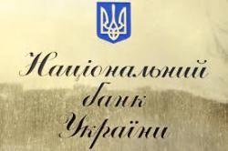НБУ считает продажу лучшим способом для российских банков покинуть рынок Украины