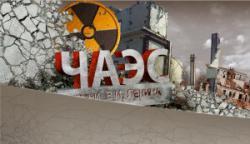 Сегодня в Украине отмечают годовщину Чернобыльской катастрофы