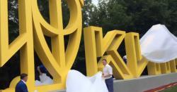 Кличко открыл новый въездной знак в столицу со стороны Борисполя