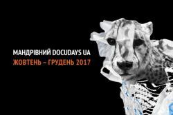 Международный фестиваль о правах человека Docudays UA стартует в октябре