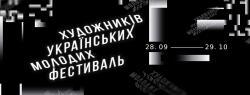 В Киеве проходит фестиваль молодых художников