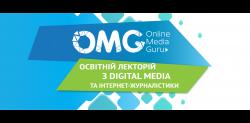 В Киеве состоится конференция по digital media с участием мировых гуру онлайн–медиа