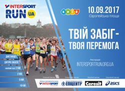 Центр Киева будет перекрыт с 9 по 10 сентября – Intersport Ukraine Run 2017