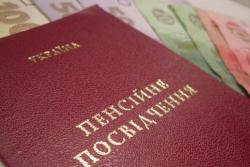 В Украине вступил в силу закон о пенсионной реформе