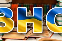 В Украине стартовала регистрация на ВНО-2018