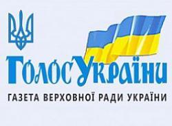 """Текст закона об Антикоррупционном суде опубликован в """"Голосе Украины"""""""
