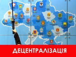 Для большинства украинцев реформы по децентрализации не заметны
