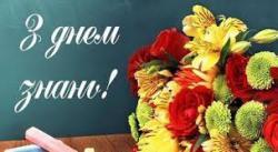 В Украине отмечают День знаний