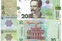 НБУ вводит в оборот новые 20-гривневые банкноты