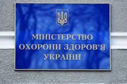 МОЗ Украины о состоянии закупок лекарств
