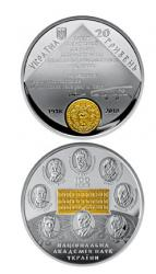 НБУ выпускает монеты в честь столетия НАН Украины