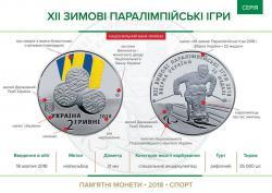 НБУ выпустил монету в честь паралимпийцев