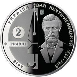 НБУ выпустил памятную монету в честь украинского писателя