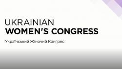 В Киеве состоится Второй Украинский Женский Конгресс