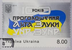 В Украине ко Дню Соборности выпустили новую марку