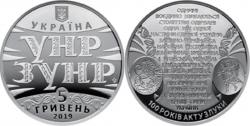 В Украине выпускают монету к 100-летию Акта воссоединения