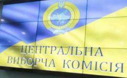 Центральная избирательная комиссия обработала 55,5% протоколов