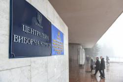 Центральная избирательная комиссия обработала 98% протоколов