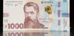 Нацбанк вводит в оборот 1000-гривневую банкноту