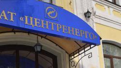 """У Зеленского назвали сроки приватизации """"Центрэнерго"""""""