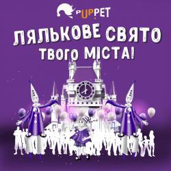 """Международный фестиваль театров кукол   """"pUp.pet"""" пройдет в Киеве"""