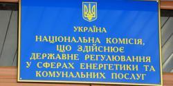 Президент временно назначил четырех членов Нацкомиссии по тарифам