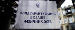 Фонд гарантирования выставил на продажу активы банков почти на 7 миллиардов гривень