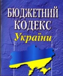 """Принят Закон """"О внесении изменений в Бюджетный кодекс Украины"""""""