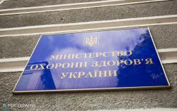В Украине планируют ввести новый порядок эпидемиологического надзора