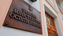 Украина присоединилась к Декларации о безопасности школ