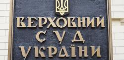 Верховный суд оспорит судебную реформу Зеленского в КСУ