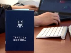 Кабинет министров поддержал введение трудовых книжек в электронном формате