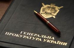 Офис генпрокурора начнет работу 2 января