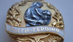 """Президент присвоил звание """"Мать-героиня"""" 847 украинским женщинам"""