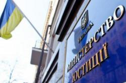 Минюст не планирует отзывать иски против РФ в международных судах