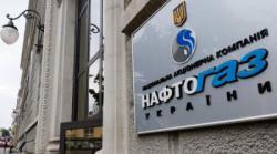 Нафтогаз перечислил в бюджет 13 млрд грн