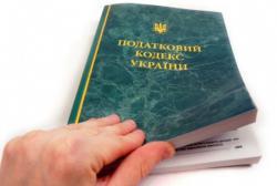 Верховная Рада одобрила законопроект о внесении изменений в Налоговый кодекс Украины