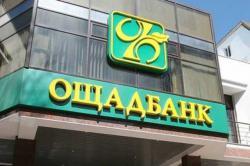 В Ощадбанке прокомментировали дело о хищении 2 млн грн пенсий