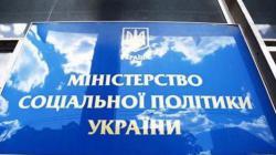 Кабмин одобрил запуск Государственной социальной службы