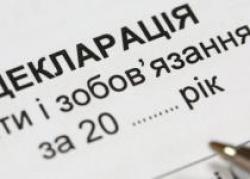 Налоговая служба напомнила о старте декларационной кампании