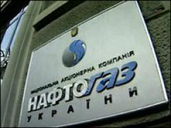 "Набсовет ""Нафтогаза"" обновил состав правления"