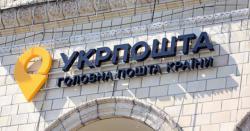 В отделениях Укрпочты появились терминалы для снятия наличных