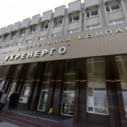 """Минфин назначил трех членов набсовета """"Укрэнерго"""""""