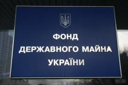 ФГИУ продал пакет акций акционерного общества Киевпассервис