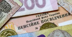Пенсии в Украине проиндексируют с 1 мая