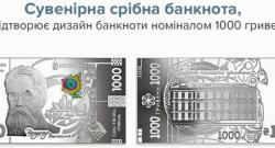 НБУ выпустит сувенирную серебряную тысячегривневую банкноту