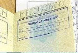В Украине изменят правила регистрации места жительства