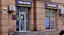 НБУ считает конкурс на главу Ощадбанка состоявшимся