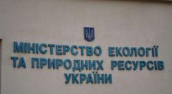 В Украине создадут фонд экологических налогов